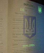 Диплом - специальные знаки в УФ (Черкассы)